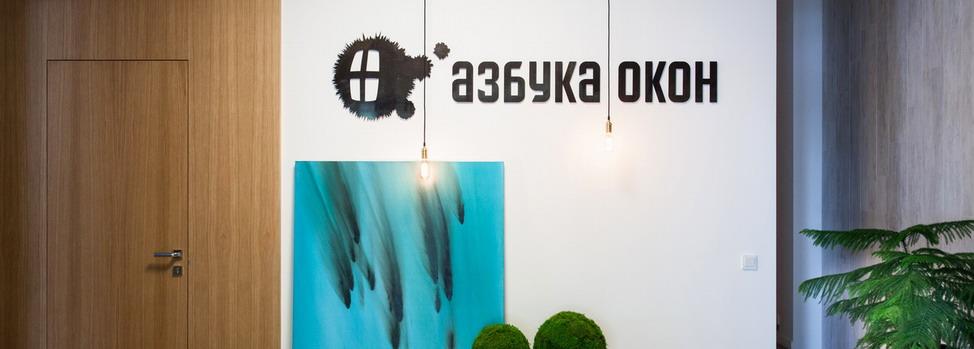 Интерьер салона окон от SVOYA studio